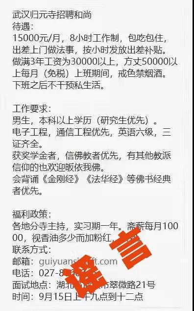 武汉归元禅寺月薪1万5招聘和尚?寺院回应:谣言 全球新闻风头榜 第1张