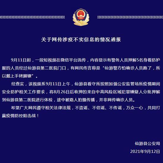 福建仙游警方给确诊人员戴手铐?警方辟谣 全球新闻风头榜 第1张