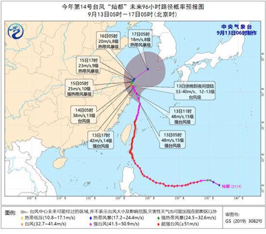 """台风""""灿都""""逼近上海多条地铁停运 局地累计雨量可达500毫米"""