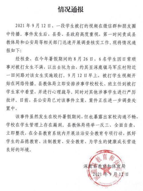 河北6名学生围殴1女生警方已立案 事件始末详情曝光令人愤怒 全球新闻风头榜 第1张