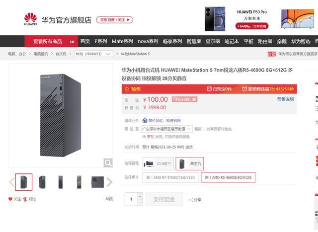 华为上架新台式主机,售价3899元起 全球新闻风头榜 第1张
