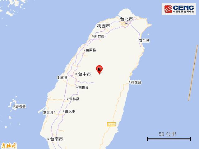 台湾南投县发生4.6级地震 全球新闻风头榜 第2张