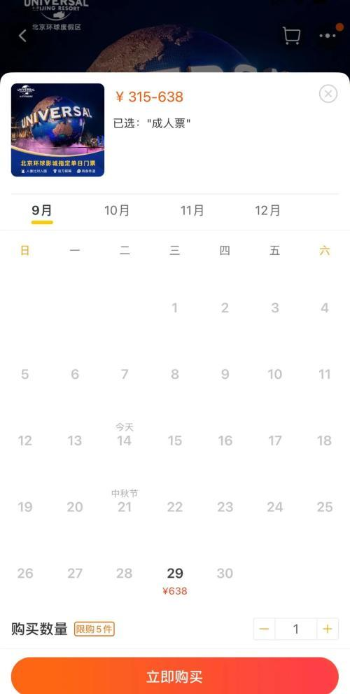 """北京环球影城门票开售,中秋""""秒光"""",官方App一度被挤瘫痪 全球新闻风头榜 第1张"""
