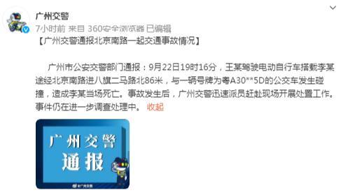 广州一电动自行车与公交车发生碰撞,致1人死亡,警方通报来了 全球新闻风头榜 第2张