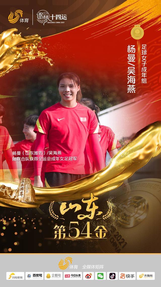 全运会成年女足决赛:联合队1-0战胜上海斩获冠军 全球新闻风头榜 第1张