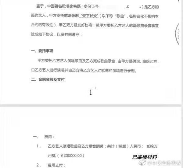 著名歌星韩磊涉嫌税务问题?前经纪人所在公司公开举报,还附上合同截图 全球新闻风头榜 第5张