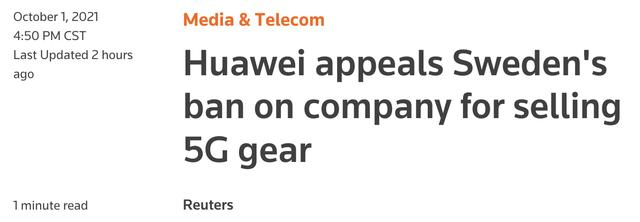 华为就瑞典法院维持其5G设备销售禁令提出上诉