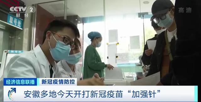 """安徽多地今天开打新冠疫苗""""加强针"""""""