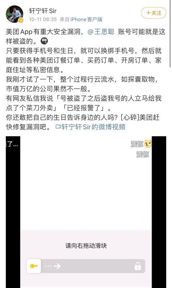"""""""王思聪的号可能是这样被盗的"""" 全球新闻风头榜 第1张"""