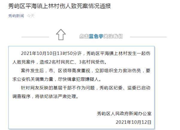"""莆田秀屿区发生一起伤人致死案致2死3伤,纪委监委启动""""基层干部不作为""""调查程序"""