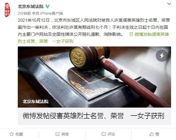 北京东城法院:微博发帖侵害英雄烈士名誉、荣誉 一女子获刑 全球新闻风头榜 第1张