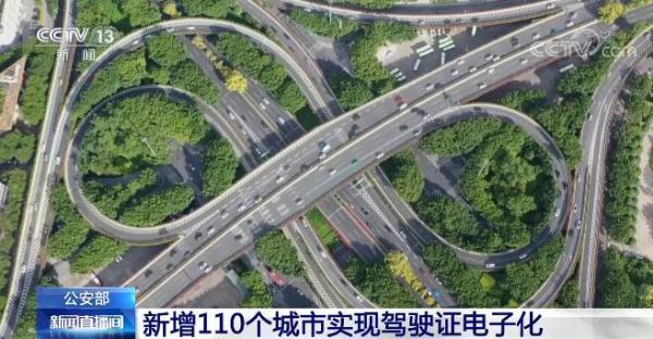 详情来了!从10月20日起 新增110个城市实现驾驶证电子化 全球新闻风头榜 第1张