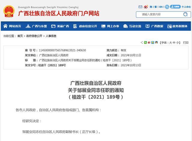 邹展业任广西壮族自治区政府副秘书长 全球新闻风头榜 第1张