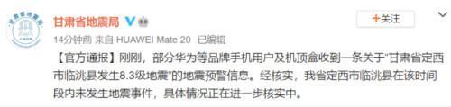 部分用户收到临洮县发生8.3级地震预警信息 甘肃省地震局:未发生地震事件 全球新闻风头榜 第1张