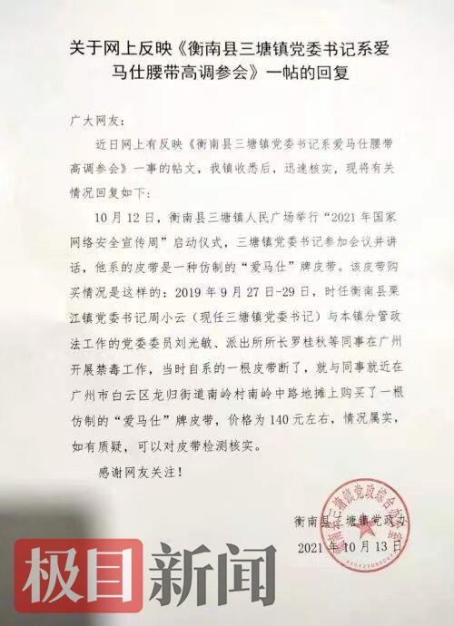 湖南一镇党委书记系爱马仕皮带?官方:140元的仿制品 全球新闻风头榜 第4张