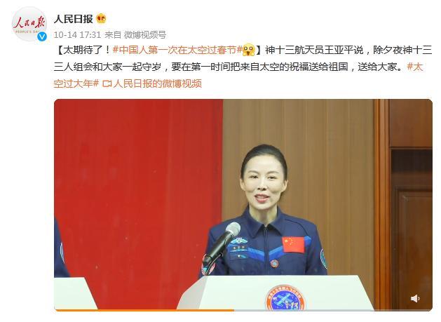 太期待了!中国人第一次在太空过春节