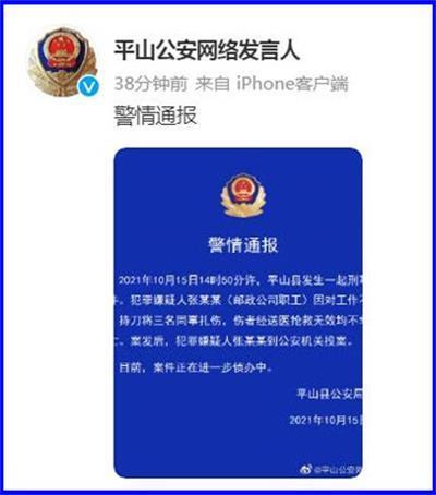 河北平山公安通报:一公司职工将三名同事扎伤,伤者抢救无效均不幸死亡