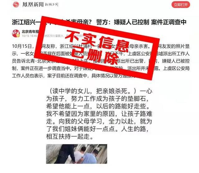 浙江绍兴一中学女生杀害母亲被抓?警方通报:非网传中学生