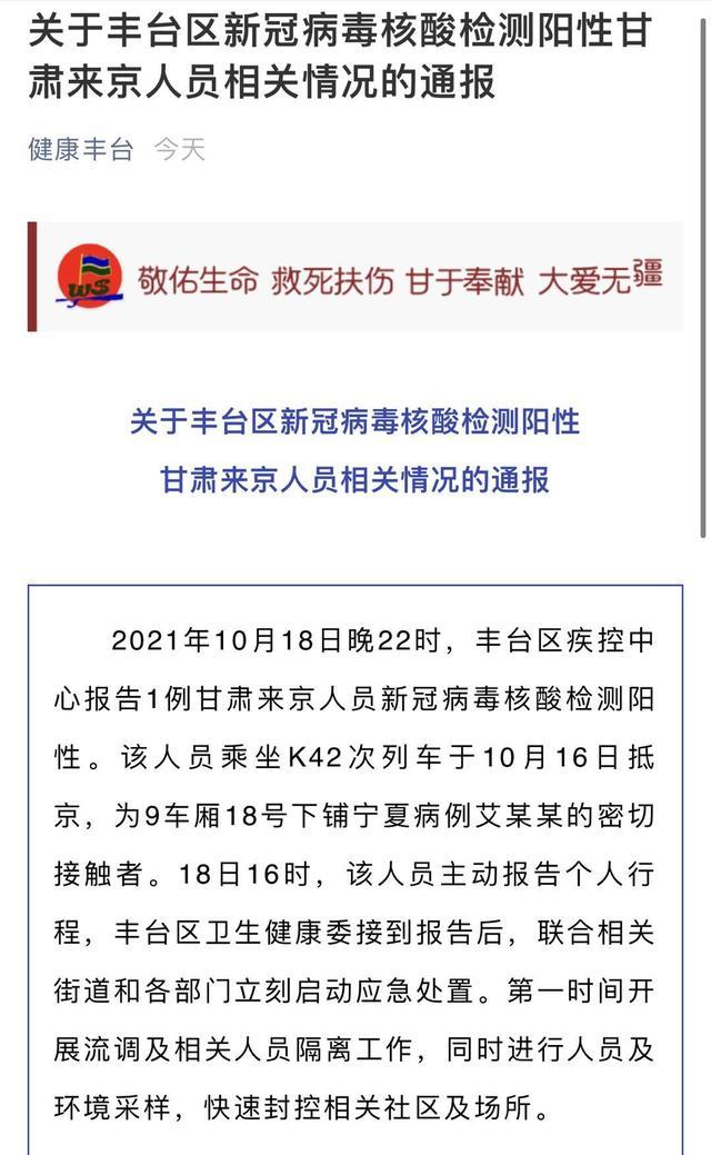 传播链再延长!刚刚,北京丰台通报1例甘肃来京人员核酸阳性,与宁夏病例艾某某同乘这列车