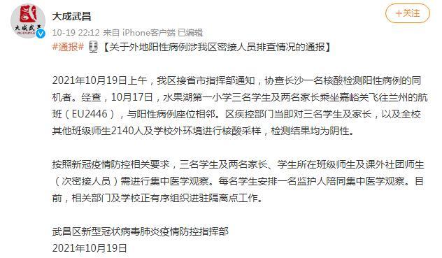 武汉市武昌区:外地阳性病例涉武昌区密接人员核酸检测结果均为阴性