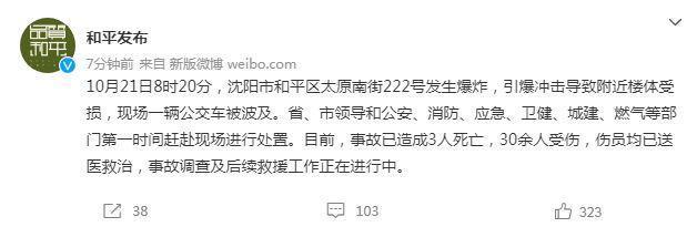 沈阳一饭店爆炸事故已造成3人死亡 30余人受伤
