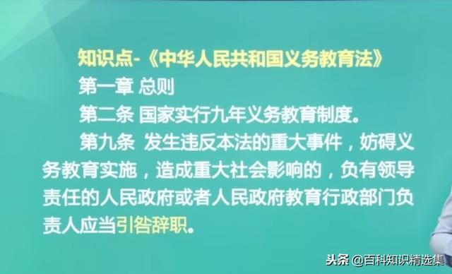 中华教育考试网,中华人民共和国义务教育法~小学教师资格证考试必考点汇总