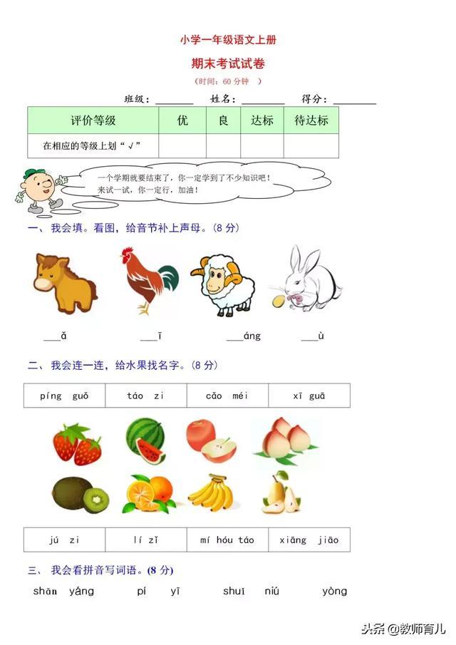 一年级语文上册期末测试卷一套(附答案),考前给孩子练练手!