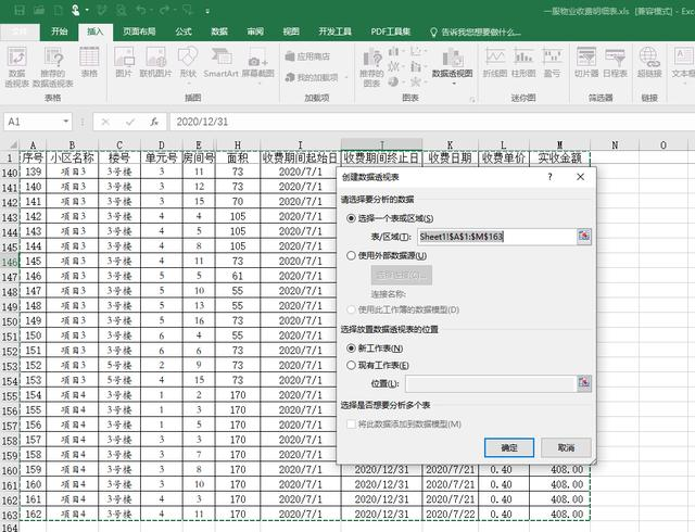 数据透视表怎么做,Excel数据分析-如何制作自动更新的数据透视表