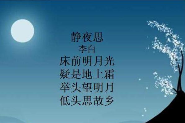 思念家乡的诗,举头望明月低头思故乡的李白,为何终生未再重返故乡?