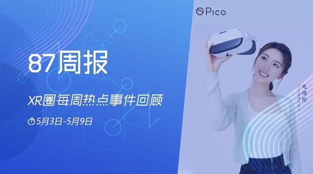 vr显示比,87周报:Pico Neo 3即将发布;爱奇艺奇遇3 VR一体机将于6月亮相