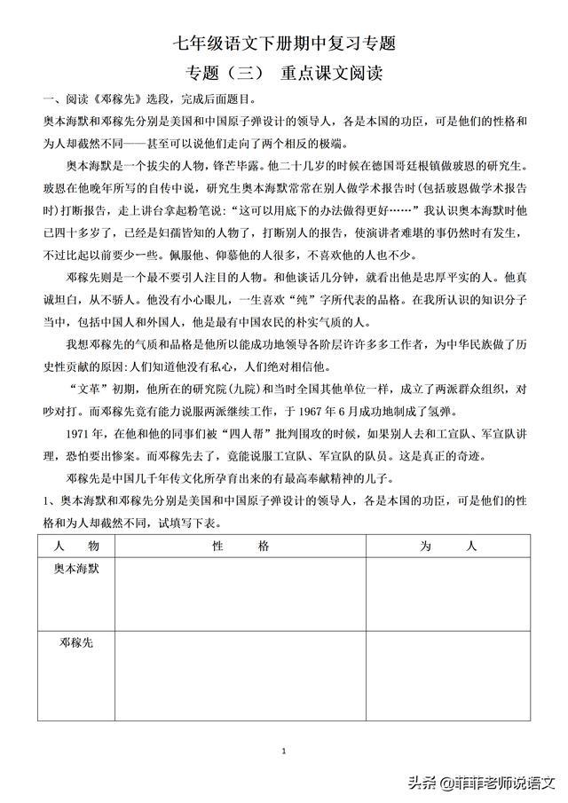 七年级下册语文作业本答案,七年级语文下册期中复习专题——重点课文阅读理解。含答案可打印