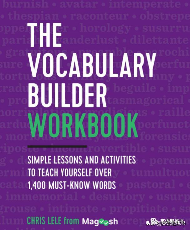 词汇书中的高大上!外刊阅读、出国留学必备词典
