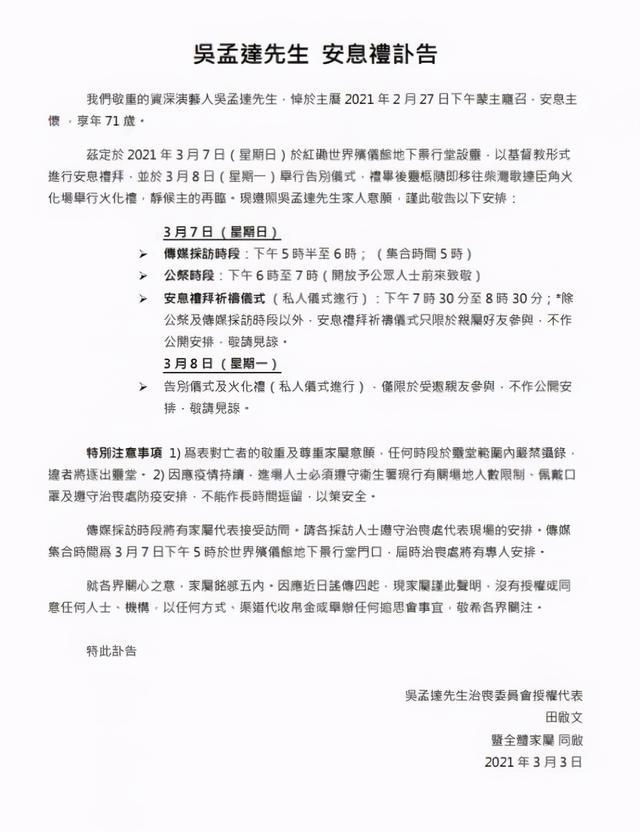家属发布吴孟达讣告 7日丧礼8日举行告别仪式 全球新闻风头榜 第1张