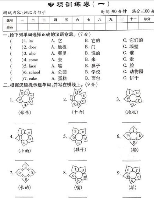 小学三年级英语期末检测卷,附答案,暑期打基础,试题很有代表性