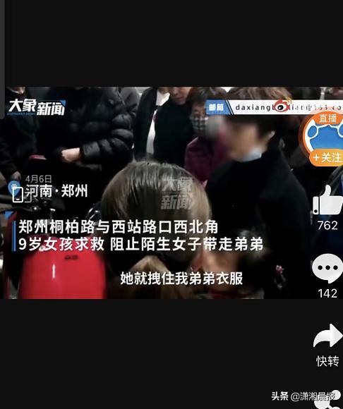 河南女孩阻止弟弟被陌生女子带走被扇脸!民警:涉事女子患有精神病 全球新闻风头榜 第1张
