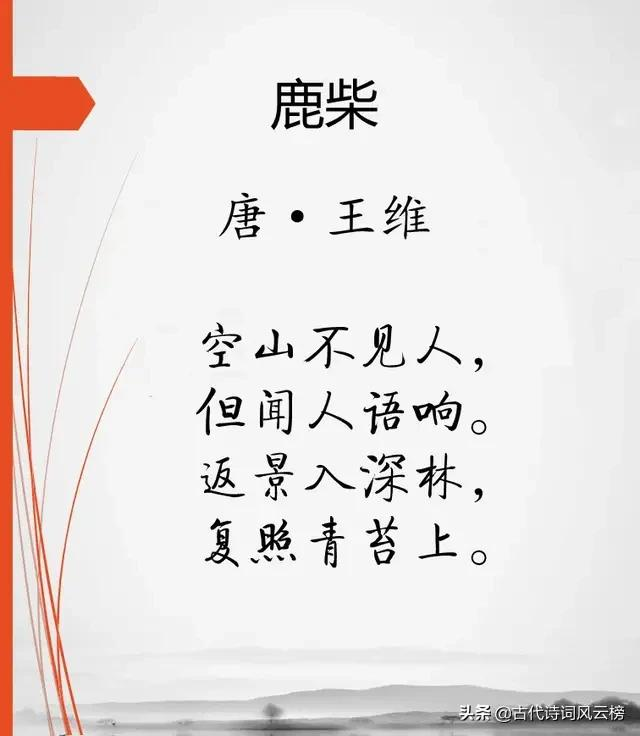 带五的诗,古诗词精选:五言绝句28首,绝无仅有,值得大家熟记于心!
