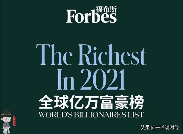 美国首富财富总额1770亿美元,印度首富845亿,中国首富呢