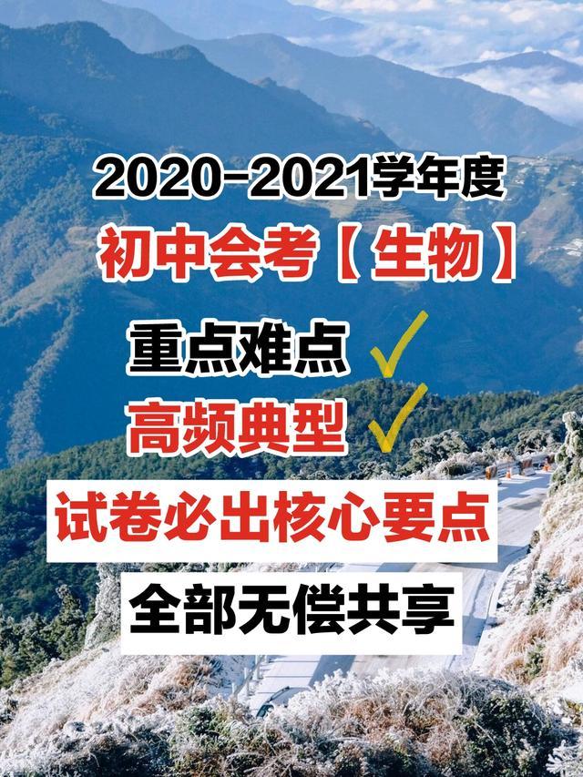 2021初中会考生物:必考要点公布,想要考试过关的,抓紧打印