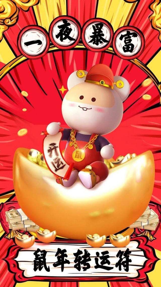 新年祝福语四字顺口溜,2020鼠年拜年押韵顺口溜,简短温馨,春节快乐!