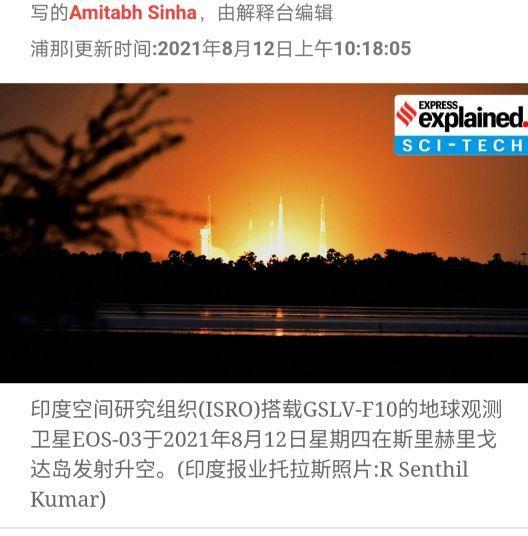 """8月12日上午 印度EOS-03""""发射失败""""丢失一颗重要的地球观测卫星"""