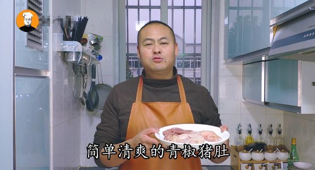 猪肚的吃法,猪肚最好吃的家常做法,入味爽脆,下饭下酒一级棒