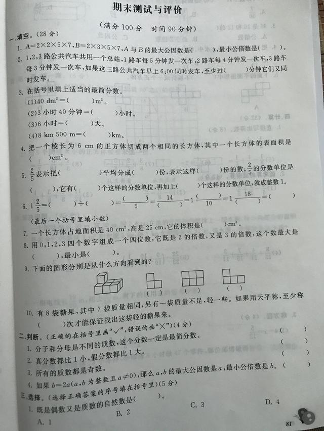 五年级数学下册期末考试试卷及答案