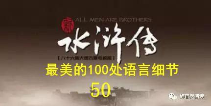 """水浒传好词好句,《水浒传》最美的100处语言细节㊿:武松的""""偏不"""""""