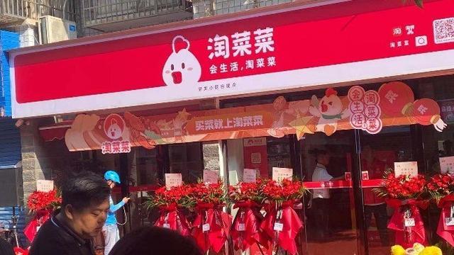 """阿里社区电商品牌升级为""""淘菜菜"""",页面入口已放在淘宝APP首页"""