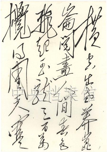 有关理想的诗,毛主席的这首词,气象宏大,写出了远大的理想抱负