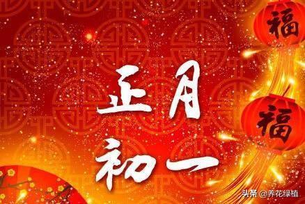 春节习俗有哪些,大年初一,这些传统习俗,你知道吗