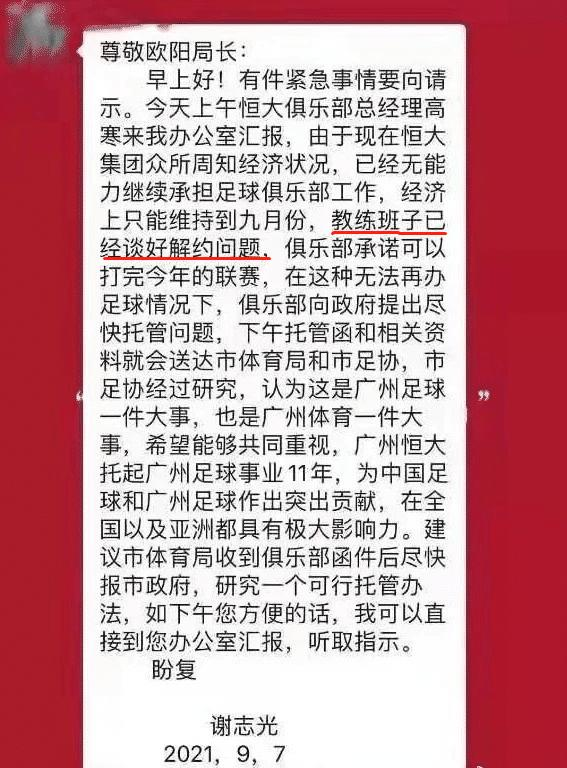 金元中超结束?记者:广州队将退税给卡纳瓦罗 可能提前解约 全球新闻风头榜 第2张