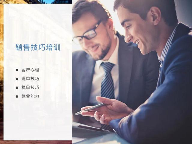 心理营销,销售技巧培训通用版PPT(全),含客户心理、逼单技巧等内容