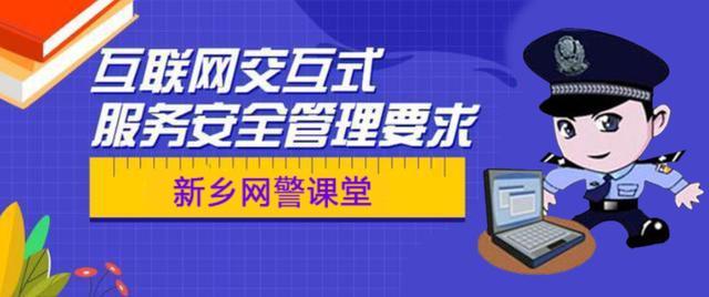 网页聊天室,[网警课堂]互联网交互式服务安全管理要求——音视频聊天室服务