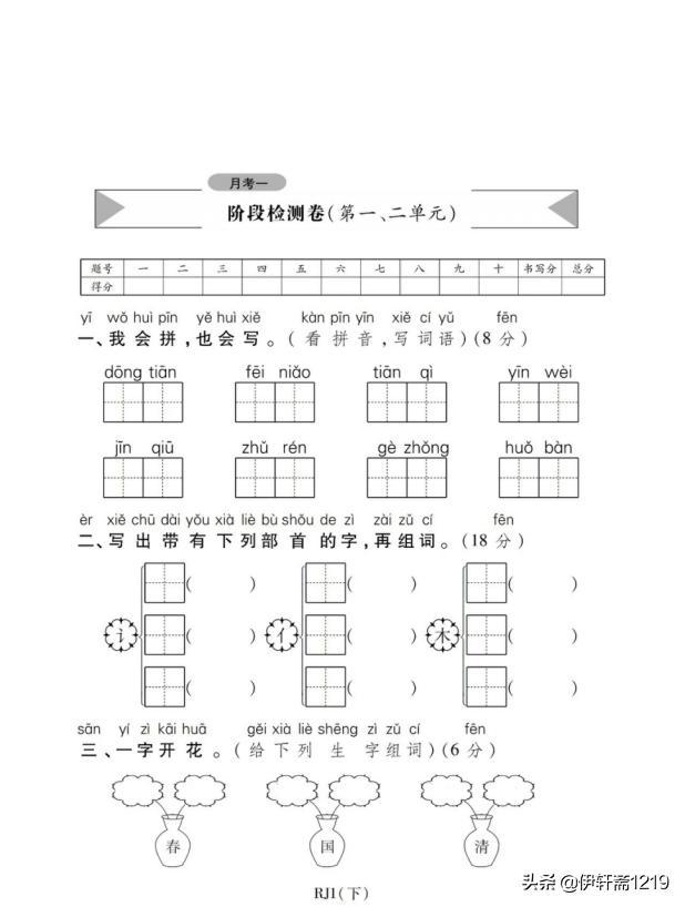小学一年级下册语文-阶段检测卷(第一、二单元)